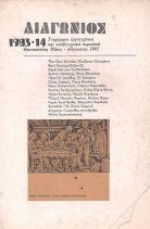 ΔΙΑΓΩΝΙΟΣ 1983-14