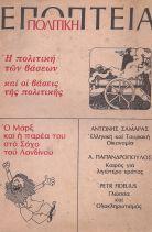 ΠΟΛΙΤΙΚΗ ΕΠΟΠΤΕΙΑ  ΑΡ. 112