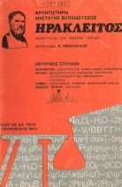 ΟΔΗΓΟΣ ΣΠΟΥΔΩΝ ΔΙΑ ΤΟΥΣ ΥΠΟΨΗΦΙΟΥΣ 1974