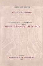 Ο ΒΥΖΑΝΤΙΝΟΣ ΙΣΤΟΡΙΟΓΡΑΦΟΣ ΤΟΥ ΙΕ' ΑΙΩΝΑ: ΓΕΩΡΓΙΟΣ (Σ)ΦΡΑΝΤΖΗΣ