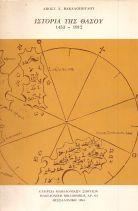 ΙΣΤΟΡΙΑ ΤΗΣ ΘΑΣΟΥ 1453-1912