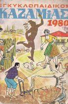 ΕΓΚΥΚΛΟΠΑΙΔΙΚΟΣ ΚΑΖΑΜΙΑΣ / 1980