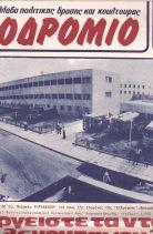 ΙΔΕΟΔΡΟΜΙΟ ΤΕΥΧΟΣ 8/76