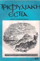 ΤΡΙΦΥΛΙΑΚΗ ΕΣΤΙΑ 45