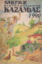 ΜΕΓΑΣ ΕΓΚΥΚΛΟΠΑΙΔΙΚΟΣ ΚΑΖΑΜΙΑΣ / 1990