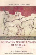 ΙΣΤΟΡΙΑ ΤΩΝ ΑΡΧΑΙΩΝ ΧΡΟΝΩΝ ΩΣ ΤΟ 30 Π.Χ. 1ο ΤΕΥΧΟΣ ΓΙΑ ΤΗΝ Α' ΓΥΜΝΑΣΙΟΥ