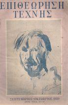 ΕΠΙΘΕΩΡΗΣΗ ΤΕΧΝΗΣ ΤΕΥΧΟΣ 57 & 58 - ΣΕΠΤΕΜΒΡΙΟΣ-ΟΚΤΩΒΡΙΟΣ 1959