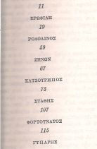 Η ΚΡΗΤΙΚΗ ΠΟΙΗΣΗ - ΠΟΙΗΤΙΚΗ ΑΝΘΟΛΟΓΙΑ ΛΙΝΟΥ ΠΟΛΙΤΗ - ΒΙΒΛΙΟ ΤΡΙΤΟ