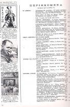 ΘΕΑΤΡΟ - ΤΕΥΧΟΣ 55-56 - ΙΑΝΟΥΑΡΙΟΣ-ΑΠΡΙΛΙΟΣ 1977