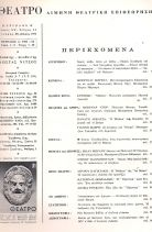 ΘΕΑΤΡΟ - ΤΕΥΧΟΣ 31 - ΓΕΝΑΡΗΣ-ΦΛΕΒΑΡΗΣ 1973