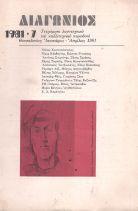 ΔΙΑΓΩΝΙΟΣ 1981-7