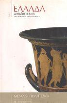 ΕΛΛΑΔΑ ΑΡΧΑΪΚΗ ΕΠΟΧΗ ΑΠΟ ΤΟΝ 7ο ΕΩΣ ΤΟΝ 5ο ΑΙΩΝΑ π.Χ.