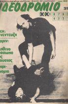 ΙΔΕΟΔΡΟΜΙΟ ΤΕΥΧΟΣ 39