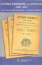 ΙΑΤΡΙΚΗ ΕΦΗΜΕΡΙΣ ΤΟΥ ΣΤΡΑΤΟΥ (1890-1897)