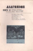 ΔΙΑΓΩΝΙΟΣ 1979-2
