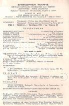 ΕΠΙΘΕΩΡΗΣΗ ΤΕΧΝΗΣ ΤΕΥΧΟΣ 22 - ΟΚΤΩΒΡΙΟΣ 1956