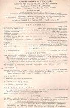 ΕΠΙΘΕΩΡΗΣΗ ΤΕΧΝΗΣ ΤΕΥΧΟΣ 30 - ΙΟΥΝΙΟΣ 1957