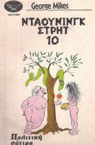 ΝΤΑΟΥΝΙΝΓΚ ΣΤΡΗΤ 10