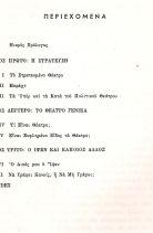 ΜΠΕΝΤΛΕΫ ΕΡΙΚ - BENTLEY ERIC - ΤΟ ΣΤΡΑΤΕΥΜΕΝΟ ΘΕΑΤΡΟ