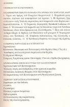 ΚΑΤΣΟΥΡΜΠΟΣ - ΓΙΩΡΓΟΣ ΧΟΡΤΑΤΣΗΣ