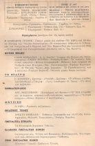 ΕΠΙΘΕΩΡΗΣΗ ΤΕΧΝΗΣ - ΠΑΣΧΑ 1955 - Νο 4