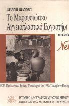ΤΟ ΜΑΡΟΥΣΙΩΤΙΚΟ ΑΓΓΕΙΟΠΛΑΣΤΙΚΟ ΕΡΓΑΣΤΗΡΙ ΤΟΥ 1930