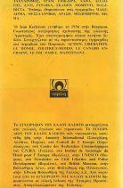 ΕΓΧΕΙΡΙΔΙΟΝ ΤΟΥ ΚΑΛΟΥ ΚΛΕΦΤΗ - ΠΕΤΡΟΠΟΥΛΟΣ ΗΛΙΑΣ