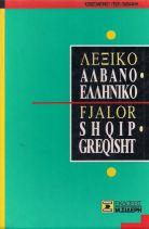 ΑΛΒΑΝΟ-ΕΛΛΗΝΙΚΟ ΛΕΞΙΚΟ, FJALOR SHQIP-GREQISHT