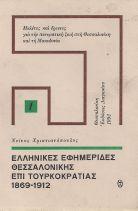 ΕΛΛΗΝΙΚΕΣ ΕΦΗΜΕΡΙΔΕΣ ΘΕΣΣΑΛΟΝΙΚΗΣ ΕΠΙ ΤΟΥΡΚΟΚΡΑΤΙΑΣ (1869-1912)