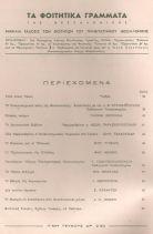 ΦΟΙΤΗΤΙΚΑ ΓΡΑΜΜΑΤΑ ΤΗΣ ΘΕΣΣΑΛΟΝΙΚΗΣ - ΤΕΥΧΟΣ 2 - ΑΠΡΙΛΙΟΣ 1955