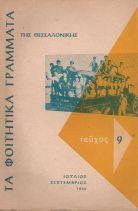 ΦΟΙΤΗΤΙΚΑ ΓΡΑΜΜΑΤΑ ΤΗΣ ΘΕΣΣΑΛΟΝΙΚΗΣ - ΤΕΥΧΟΣ 9 - ΙΟΥΛΙΟΣ & ΣΕΠΤΕΜΒΡΙΟΣ 1956