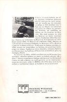 Η ΠΟΛΙΤΙΚΗ ΙΔΕΟΛΟΓΙΑ ΤΗΣ ΒΥΖΑΝΤΙΝΗΣ ΑΥΤΟΚΡΑΤΟΡΙΑΣ ΓΛΥΚΑΤΖΗ - ΑΡΒΕΛΕΡ ΕΛΕΝΗ