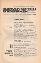 ΚΟΜΜΟΥΝΙΣΤΙΚΗ ΕΠΙΘΕΩΡΗΣΗ, ΤΕΥΧΟΣ 11, ΝΟΕΜΒΡΗΣ 1978