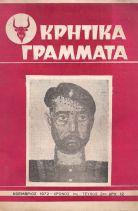ΚΡΗΤΙΚΑ ΓΡΑΜΜΑΤΑ - ΝΟΕΜΒΡΙΟΣ 1972 - ΧΡΟΝΟΣ 1ος - ΤΕΥΧΟΣ 2ο