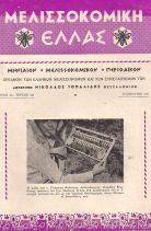 ΜΕΛΙΣΣΟΚΟΜΙΚΗ ΕΛΛΑΣ - ΕΤΟΣ 21ο, ΤΕΥΧΟΣ 241 - ΙΑΝΟΥΑΡΙΟΣ 1971