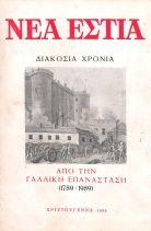 ΝΕΑ ΕΣΤΙΑ - ΔΙΑΚΟΣΙΑ ΧΡΟΝΙΑ ΑΠΟ ΤΗΝ ΓΑΛΛΙΚΗ ΕΠΑΝΑΣΤΑΣΗ (1789 - 1989)