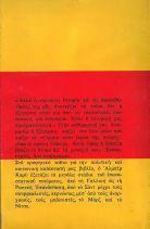 Ο ΕΠΑΝΑΣΤΑΤΗΜΕΝΟΣ ΑΝΘΡΩΠΟΣ ΚΑΜΥ ΑΛΜΠΕΡ CAMUS ALBERT