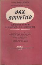 PAX SOVIETICA, ΣΟΒΙΕΤΙΚΗ ΕΙΡΗΝΗ - Ο ΚΙΝΔΥΝΟΣ ΤΗΣΕΛΕΥΘΕΡΙΑΣ