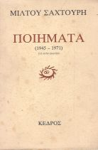 ΠΟΙΗΜΑΤΑ (1945-1971), ΤΕΤΑΡΤΗ ΕΚΔΟΣΗ