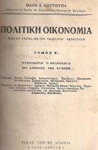 ΠΟΛΙΤΙΚΗ ΟΙΚΟΝΟΜΙΑ (2 ΤΟΜΟΙ) ΚΟΥΤΟΥΠΗΣ ΘΑΛΗΣ
