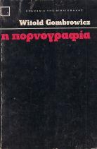 Η ΠΟΡΝΟΓΡΑΦΙΑ - ΓΚΟΜΠΡΟΒΙΤΖ ΓΙΤΟΛΤ - GOMBROWICZ WITOLD