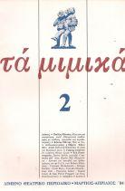 ΤΑ ΜΙΜΙΚΑ - ΤΕΥΧΟΣ ΔΕΥΤΕΡΟ - ΜΑΡΤΙΟΣ-ΑΠΡΙΛΙΟΣ 1984