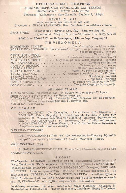 ΕΠΙΘΕΩΡΗΣΗ ΤΕΧΝΗΣ ΤΕΥΧΟΣ 14 ΦΕΒΡΟΥΑΡΙΟΣ 1956