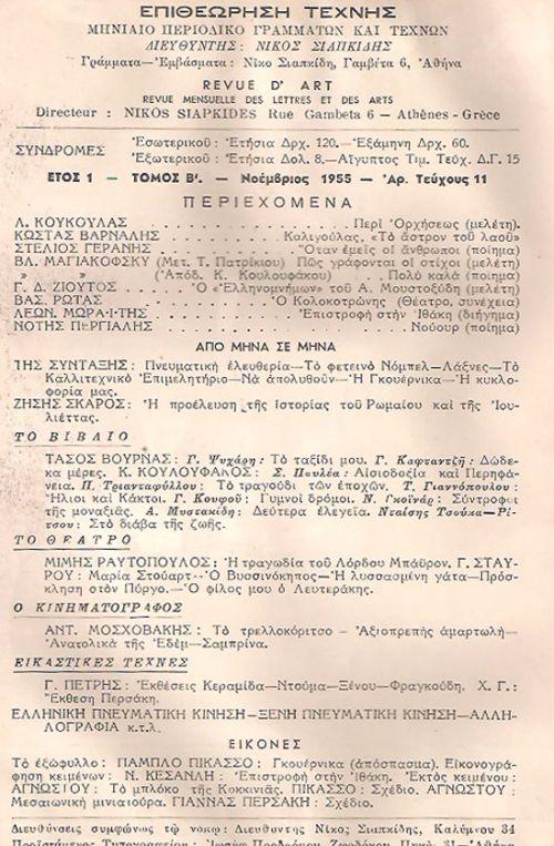 ΕΠΙΘΕΩΡΗΣΗ ΤΕΧΝΗΣ ΤΕΥΧΟΣ 11 ΝΟΕΜΒΡΙΟΥ 1955