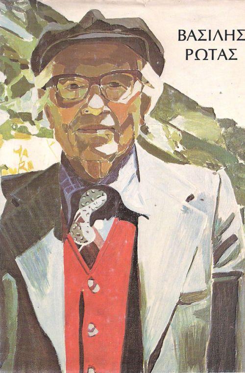 ΒΑΣΙΛΗΣ ΡΩΤΑΣ 1989 - 1977