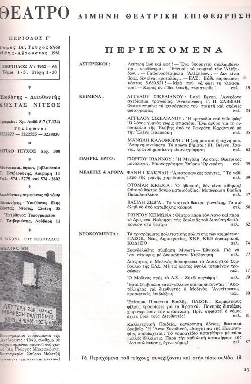 ΘΕΑΤΡΟ - ΤΕΥΧΟΣ 67-68 - ΜΑΪΟΣ-ΑΥΓΟΥΣΤΟΣ 1981