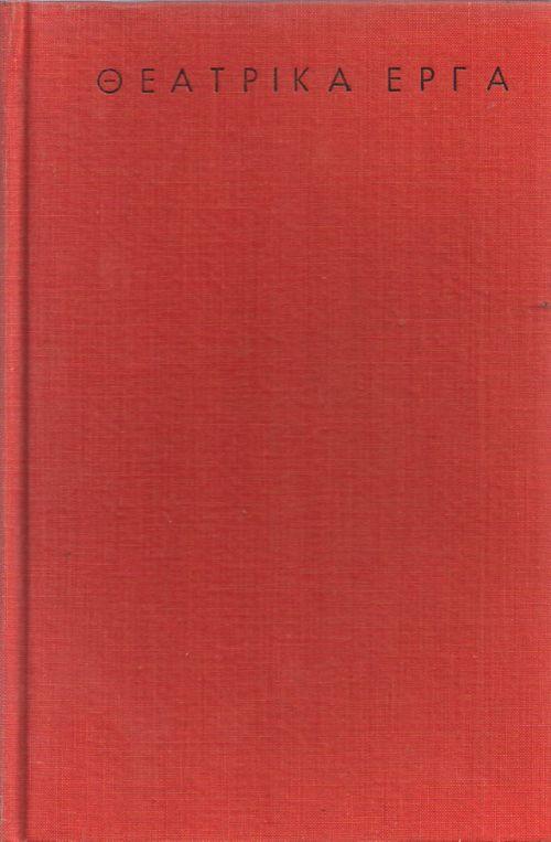 ΘΕΑΤΡΙΚΑ ΕΡΓΑ - ΗΤΑΝ ΟΛΟΙ ΤΟΥΣ ΠΑΙΔΙΑ ΜΟΥ - Ο ΘΑΝΑΤΟΣ ΤΟΥ ΕΜΠΟΡΑΚΟΥ - ΑΡΘΟΥΡ ΜΙΛΛΕΡ