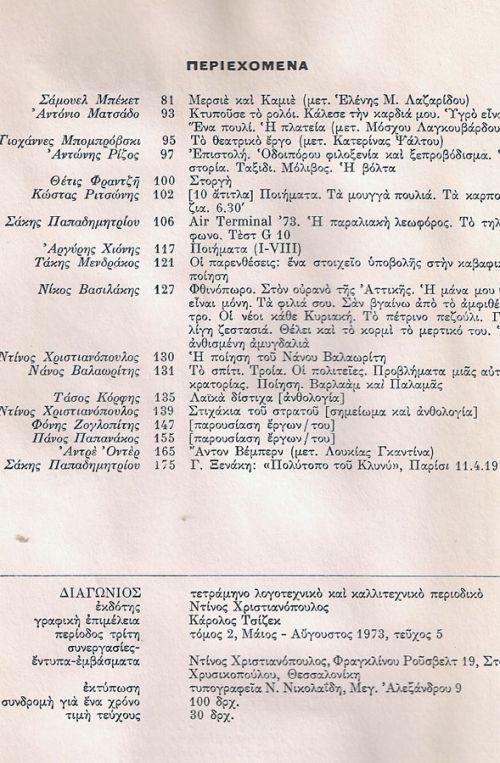 ΔΙΑΓΩΝΙΟΣ ΤΕΥΧΟΣ 5 - ΜΑΙΟΣ-ΑΥΓΟΥΣΤΟΣ 1973
