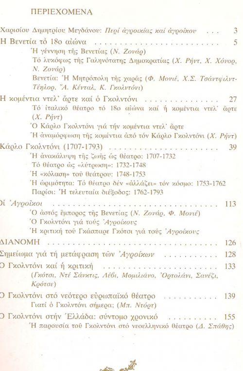 ΟΙ ΑΓΡΟΙΚΟΙ - ΚΩΜΩΔΙΑ ΣΕ ΤΡΕΙΣ ΠΡΑΞΕΙΣ - ΒΕΝΕΤΙΑ 1760 - ΓΚΟΛΝΤΟΝΙ ΚΑΡΛΟ - GOLDONI CARLO