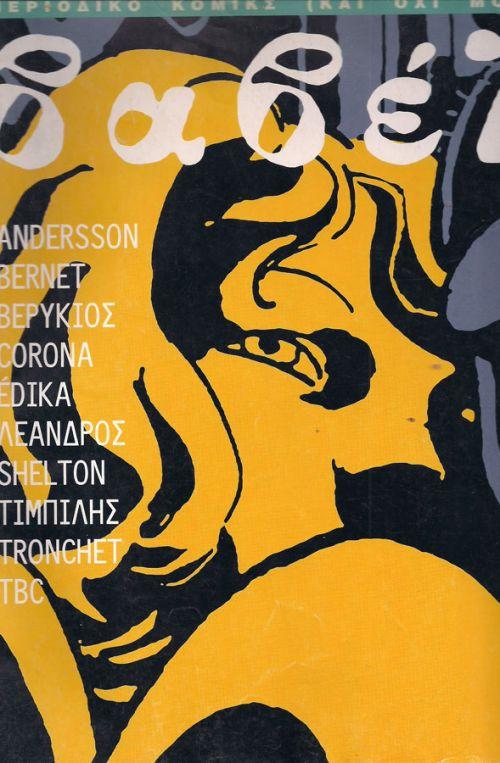 ΒΑΒΕΛ ΤΕΥΧΟΣ 187 - ΜΑΪΟΣ 1999